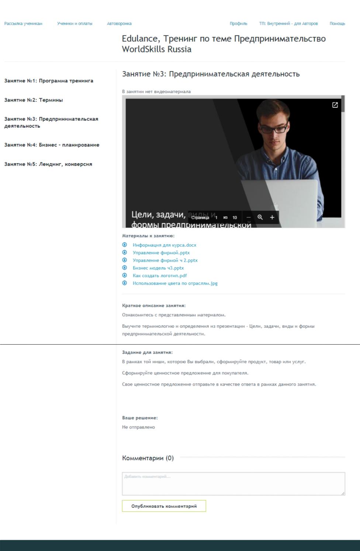 screenshot-edulance.ru-2017-11-02-12-09-52-969