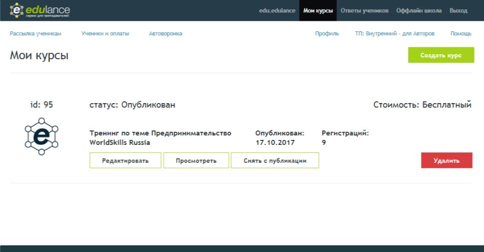 screenshot-edulance.ru-2017-11-02-14-57-36-532