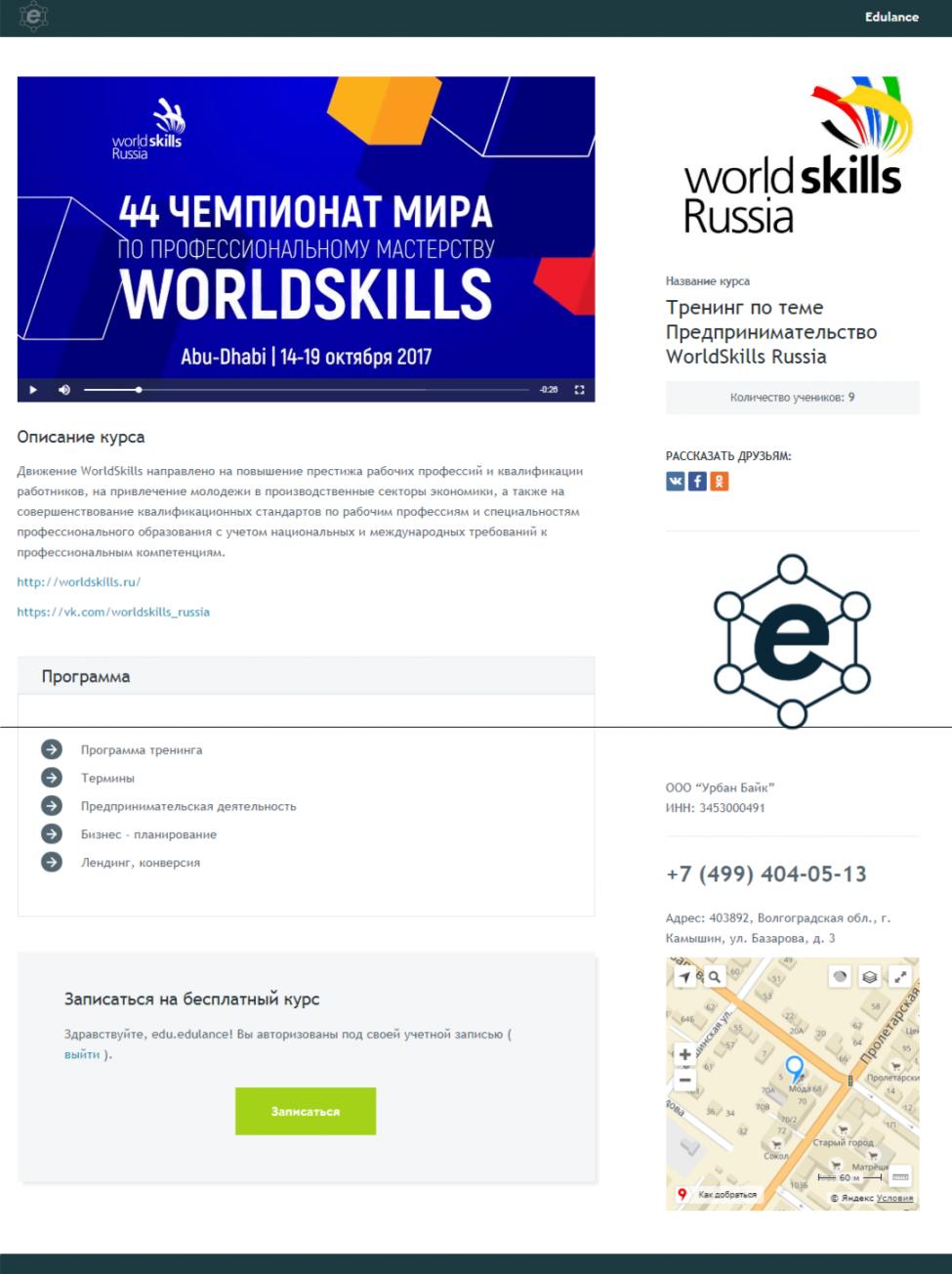 screenshot-edulance.ru-2017-11-02-15-05-59-123