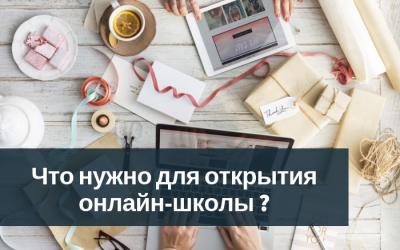 Что нужно для открытия онлайн-школы ?