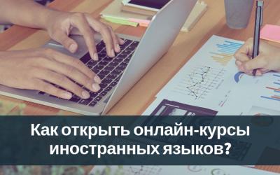 Как открыть онлайн-курсы иностранных языков?