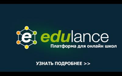 Платформа Edulance