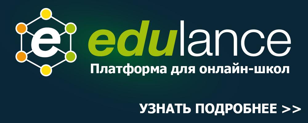 platform-edulance